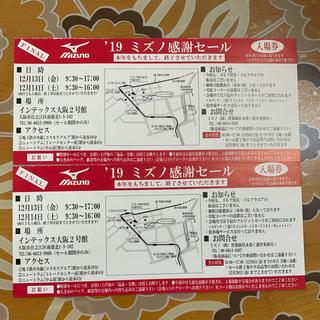 ミズノ(MIZUNO)の2019年 ミズノ感謝セール チケット(ショッピング)