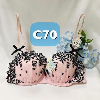 【送料込み】C70 黒ハート刺繍 ピンク ブラジャー(ブラ)