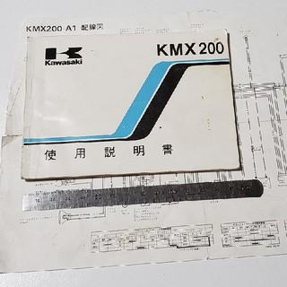 カワサキ(カワサキ)のカワサキ KMX200 使用説明書(その他)