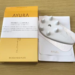 アユーラ(AYURA)の☆rupipiさん専用☆AYURA ビカッサヘッドプレート(その他)