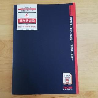 タックシュッパン(TAC出版)の2019年度版TAC税理士講座/財務諸表論(総合計算問題集 基礎編) (資格/検定)