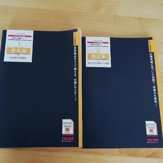 タックシュッパン(TAC出版)の2019年度版税理士受験シリーズ/簿記論(TAC税理士講座)(資格/検定)