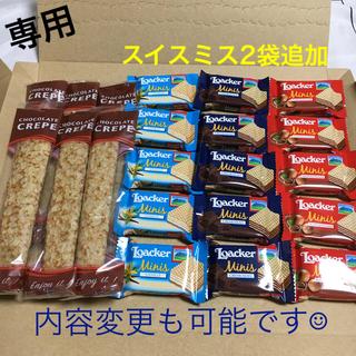 コストコ(コストコ)の【専用】コストコおやつセット☆チョコクレープ&Loacker&スイスミス(菓子/デザート)
