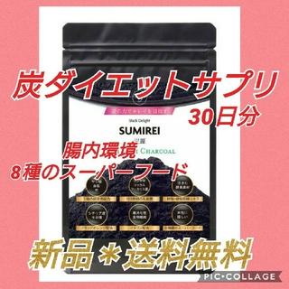 炭ダイエットサプリ*腸内環境  8種のスーパーフード 30日分(ダイエット食品)