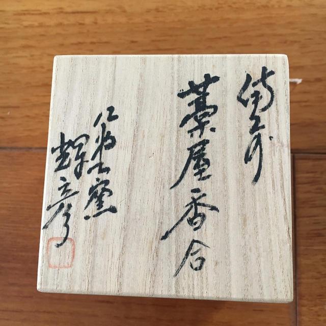 備前焼の香合 エンタメ/ホビーの美術品/アンティーク(陶芸)の商品写真
