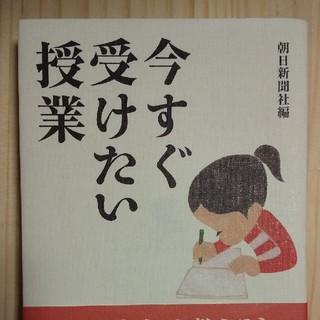 アサヒシンブンシュッパン(朝日新聞出版)の今すぐ受けたい授業(人文/社会)