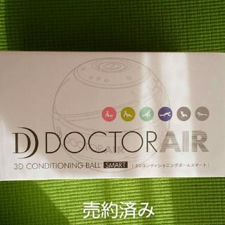 ドクターエア 3Dコンディショニングボールスマート(マッサージ機)