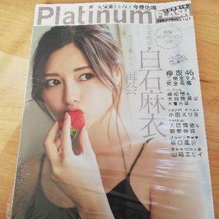 ケヤキザカフォーティーシックス(欅坂46(けやき坂46))のPlatinum FLASH Vol.9 白石麻衣(アート/エンタメ/ホビー)