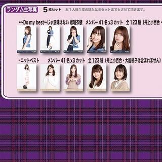 ノギザカフォーティーシックス(乃木坂46)の65536さん専用(アイドルグッズ)