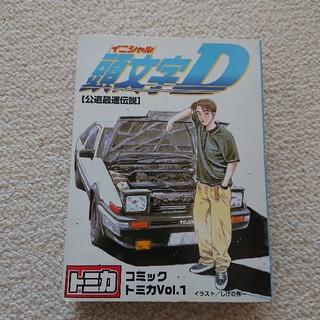 タカラトミー(Takara Tomy)のイニシャルD コミックトミカVol.1頭文字D(ミニカー)