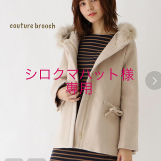 クチュールブローチ(Couture Brooch)のcouture brooch  フーデッドミドルコート(毛皮/ファーコート)