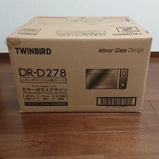 ツインバード(TWINBIRD)の電子レンジ TWINBIRD DR-278B(電子レンジ)