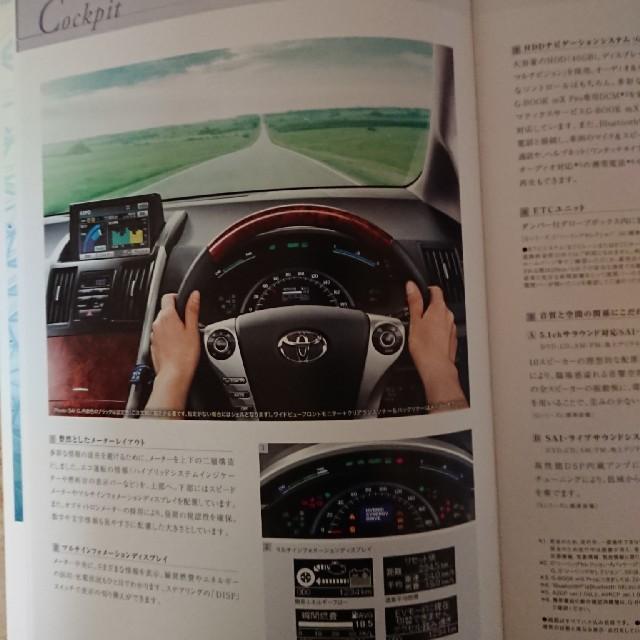 トヨタ(トヨタ)の【貴重】トヨタ サイ HEVのカタログ(2011年) 自動車/バイクの自動車(カタログ/マニュアル)の商品写真