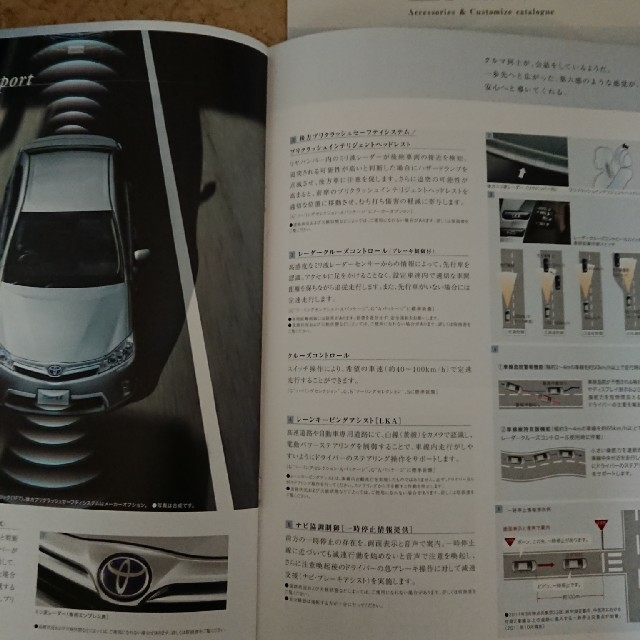 トヨタ(トヨタ)の【貴重】トヨタ サイ HEVのカタログ(2013年5月) 自動車/バイクの自動車(カタログ/マニュアル)の商品写真