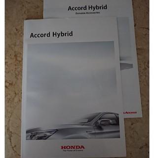 ホンダ - 【貴重】HONDA アコードhybridのカタログ(2013年)