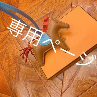 エルメス(Hermes)の新品未着用❣️正規エルメスロデオチャームMM  今月購入 刻印D  (バッグチャーム)