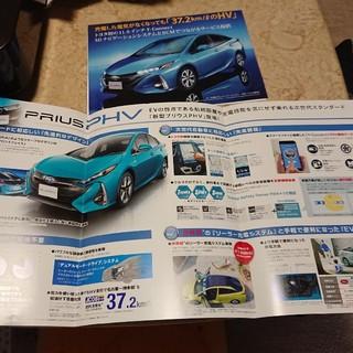 トヨタ(トヨタ)の【貴重】トヨタ プリウスPHEVの限定カタログ2冊(カタログ/マニュアル)