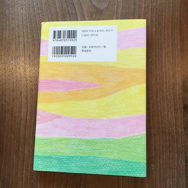 くじけないで エンタメ/ホビーの本(その他)の商品写真