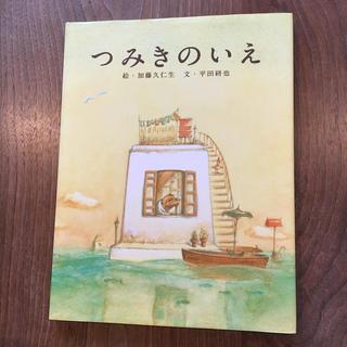 つみきのいえ(絵本/児童書)