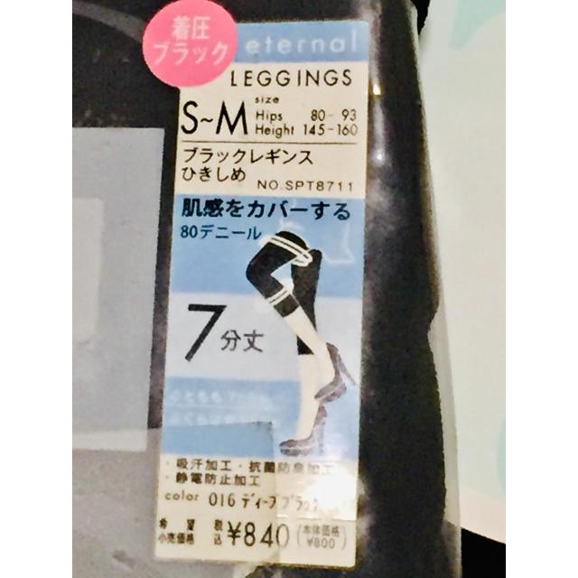 Atsugi(アツギ)のアツギ  レリッシュ 引き締めレギンス 80デニール 3足 レディースのレッグウェア(レギンス/スパッツ)の商品写真