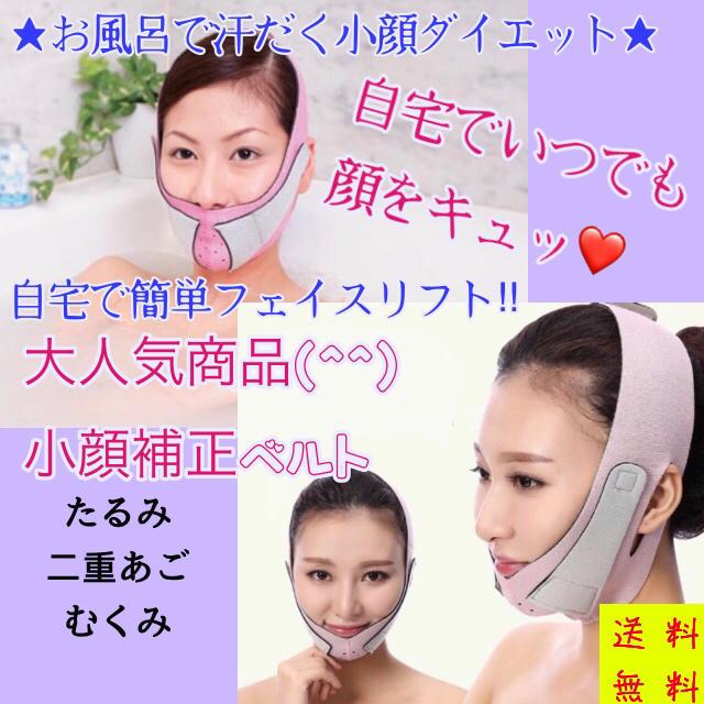不織布マスク | フェイスマスク 小顔矯正 小顔マスク リフトアップ アンチエイジング ダイエットの通販