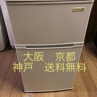 ヤマダ電機 ノンフロン冷凍冷蔵庫 YRZ-C09B1 2014年製 (冷蔵庫)