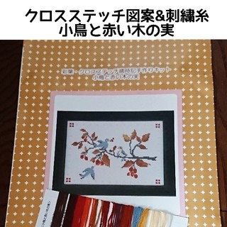ベルメゾン(ベルメゾン)のクロスステッチ図案「小鳥と赤い木の実」(型紙/パターン)
