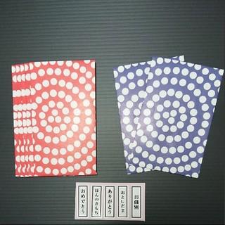 ひとことシール付きポチ袋(7枚)(その他)
