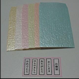ひとことシール付きポチ袋(6枚)(その他)