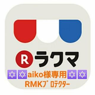 RMK - 新品未使用🌷RMK UVフェイスプロテクター50✨日焼け止め✨50g✨