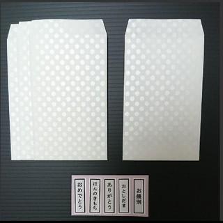 ひとことシール付きポチ袋(4枚)(その他)