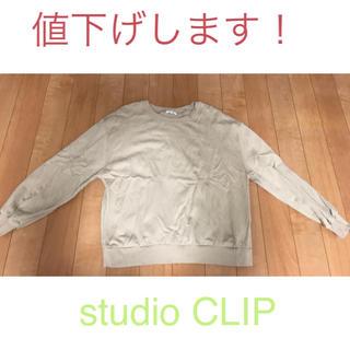 スタディオクリップ(STUDIO CLIP)の【値下げします】トレーナー(トレーナー/スウェット)