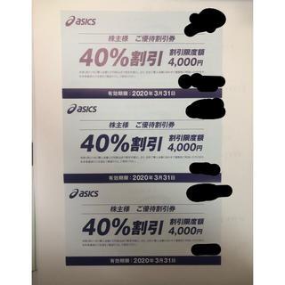 アシックス(asics)のアシックス 株主優待 40%オフ 3枚セット(ショッピング)
