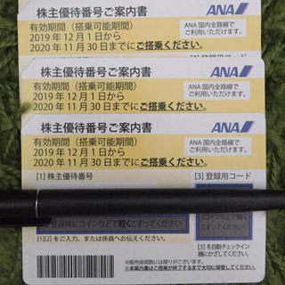 エーエヌエー(ゼンニッポンクウユ)(ANA(全日本空輸))のANA 株主優待 3枚(航空券)