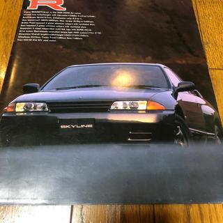 日産 - レア‼️スカイラインR32 GT-R カタログ