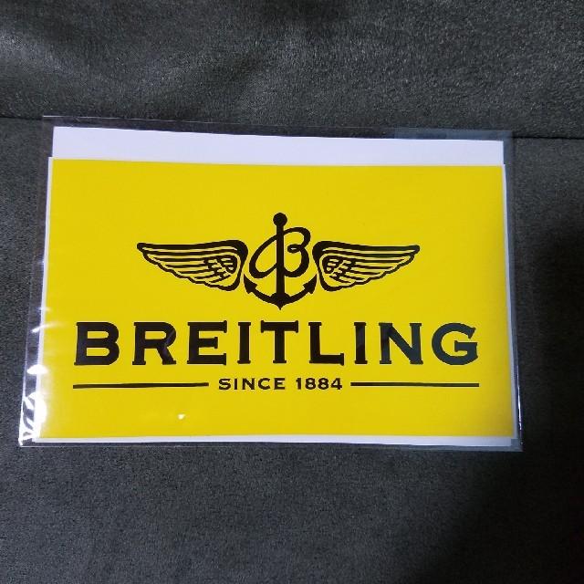 BREITLING - BREITLING    ステッカー、ポストカードの通販