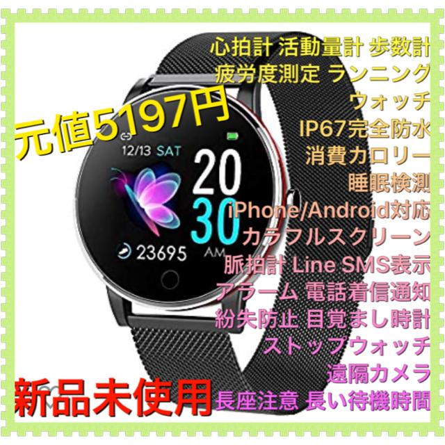 【最新版】スマートウォッチ 多機能の通販