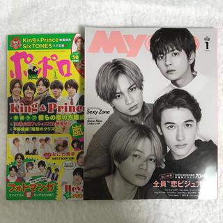 ジャニーズ(Johnny's)のMYOJO・ポポロ 1月号 切り抜き(アート/エンタメ/ホビー)