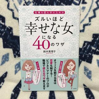 宝島社 - ズルいほど幸せな女になる40のワザ 仕事も恋も手に入れる