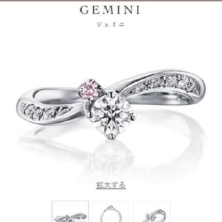 指輪 ジェミニ(リング(指輪))