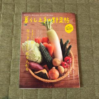 エイシュッパンシャ(エイ出版社)の暮らし上手の野菜帖 (料理/グルメ)