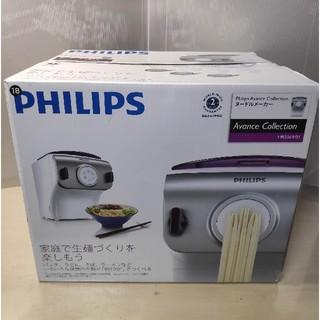 フィリップス(PHILIPS)のruu様専用 新品 PHILIPS フィリップス ヌードルメーカー HR2369(調理機器)