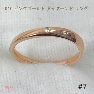 ヨンドシー(4℃)の正規品 K10 ピンゴールド ダイヤモンド リング 指輪 送料込み(リング(指輪))