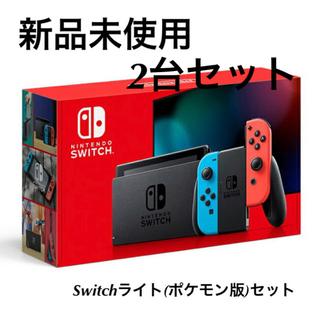 ニンテンドースイッチ(Nintendo Switch)のニンテンドーSwitch Switchライト 2台セット(家庭用ゲーム機本体)