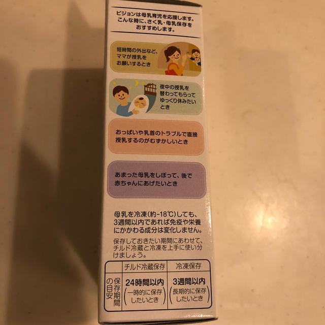 Pigeon(ピジョン)のピジョン 母乳 フリーザーパック  キッズ/ベビー/マタニティの授乳/お食事用品(その他)の商品写真