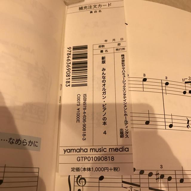 の 4 本 ピアノ オルガン