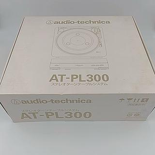 オーディオテクニカ(audio-technica)のaudio-technica ステレオターンテーブルシステム AT-PL300(ターンテーブル)