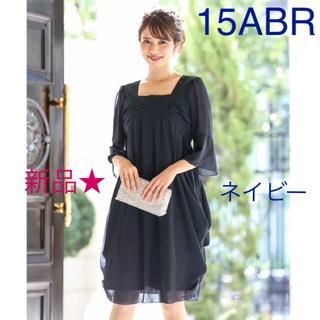 ニッセン(ニッセン)の新品★お上品で可愛いフォーマルワンピースドレス紺色★15号LL(スーツ)