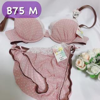 【送料込み】B75 M ピンクの水玉 ブラジャーとショーツ(ブラ&ショーツセット)