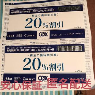 イッカ(ikka)のコックス株主優待割引券 2枚(ショッピング)
